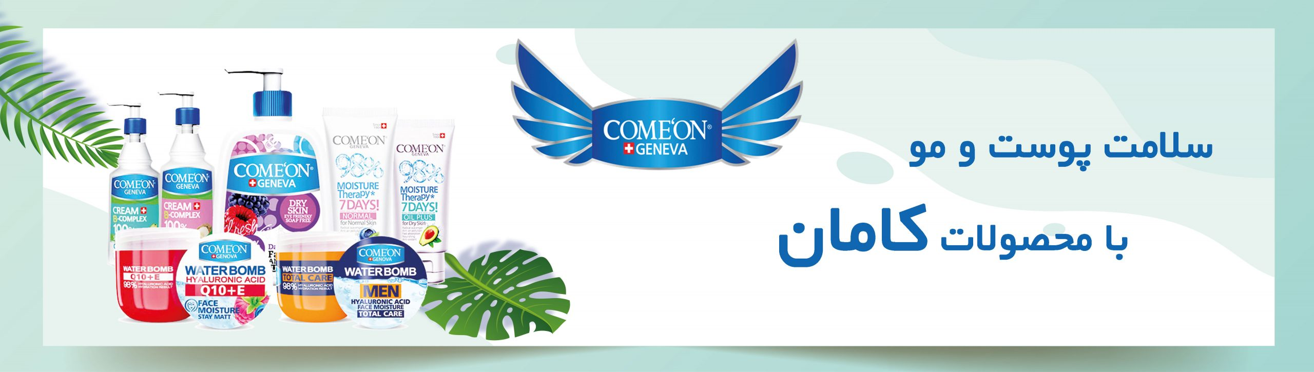 comeon banner scaled -