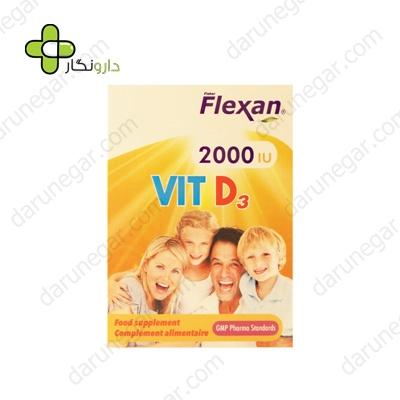 کپسول ویتامین D3 2000 فیشر فلکسان