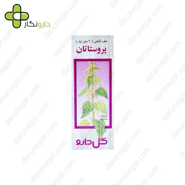 قطره گیاهی پروستاتان گل دارو