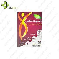 کپسول کاهش وزن اسلیم مکس
