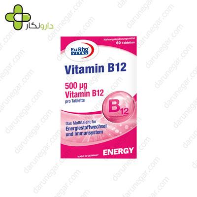 قرص ویتامین ب ۱۲ یوروویتال