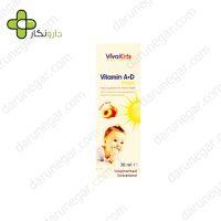 قطره ویتامین A+D ویواکیدز