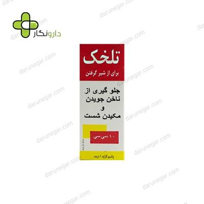 قطره تلخک پارس سینا البرز