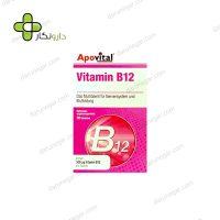 قرص ویتامین B12 آپوویتال
