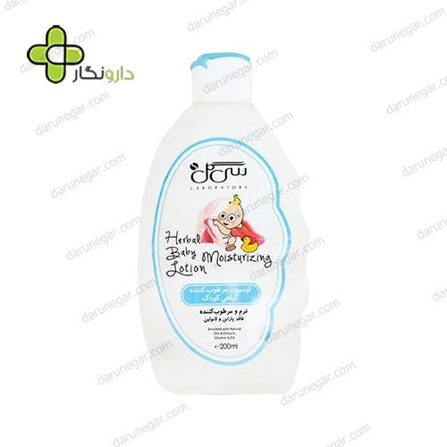 لوسیون مرطوب کننده گیاهی کودک سی گل مناسب انواع پوست