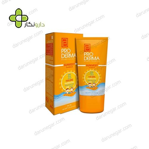 کرم ضد آفتاب کودکان SPF35 پرودرما