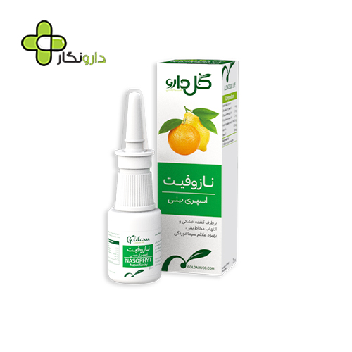 اسپری بینی گیاهی نازوفیت گل دارو